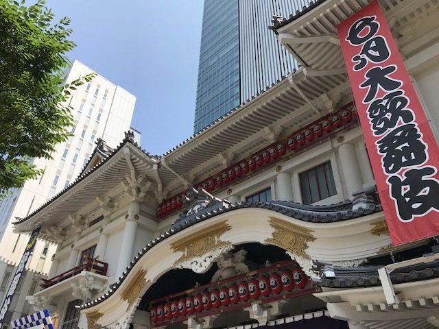 歌舞伎観劇、カンゲキー