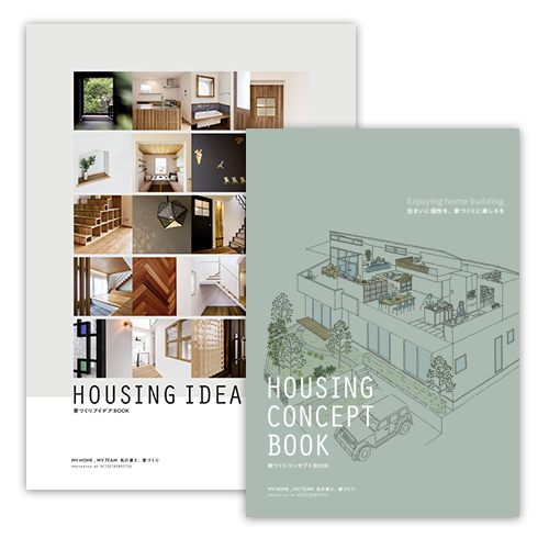 HOUSING IDEA BOOKプレゼント