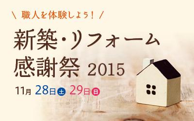 新築・リフォーム感謝祭2015